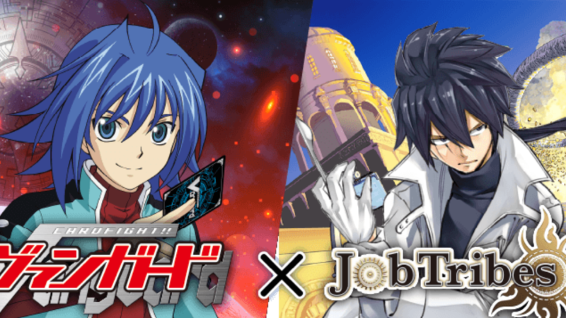 "PlayMining X ""Cardfight!! Vanguard""| JobTribes"